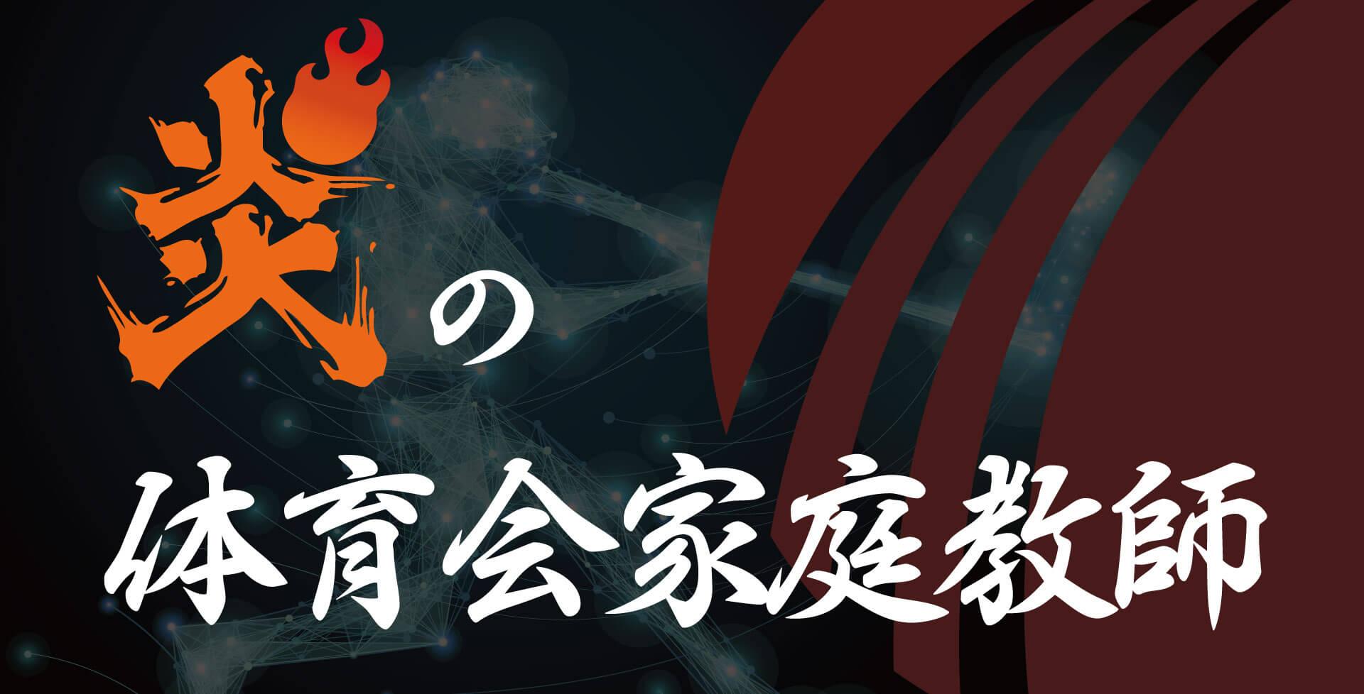 炎の体育会家庭教師【トレーニング編】のキービジュアル%