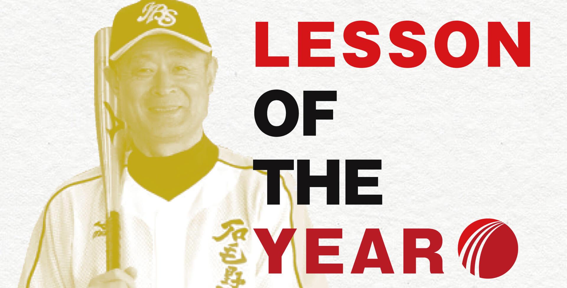 LESSON OF THE YEARのキービジュアル%
