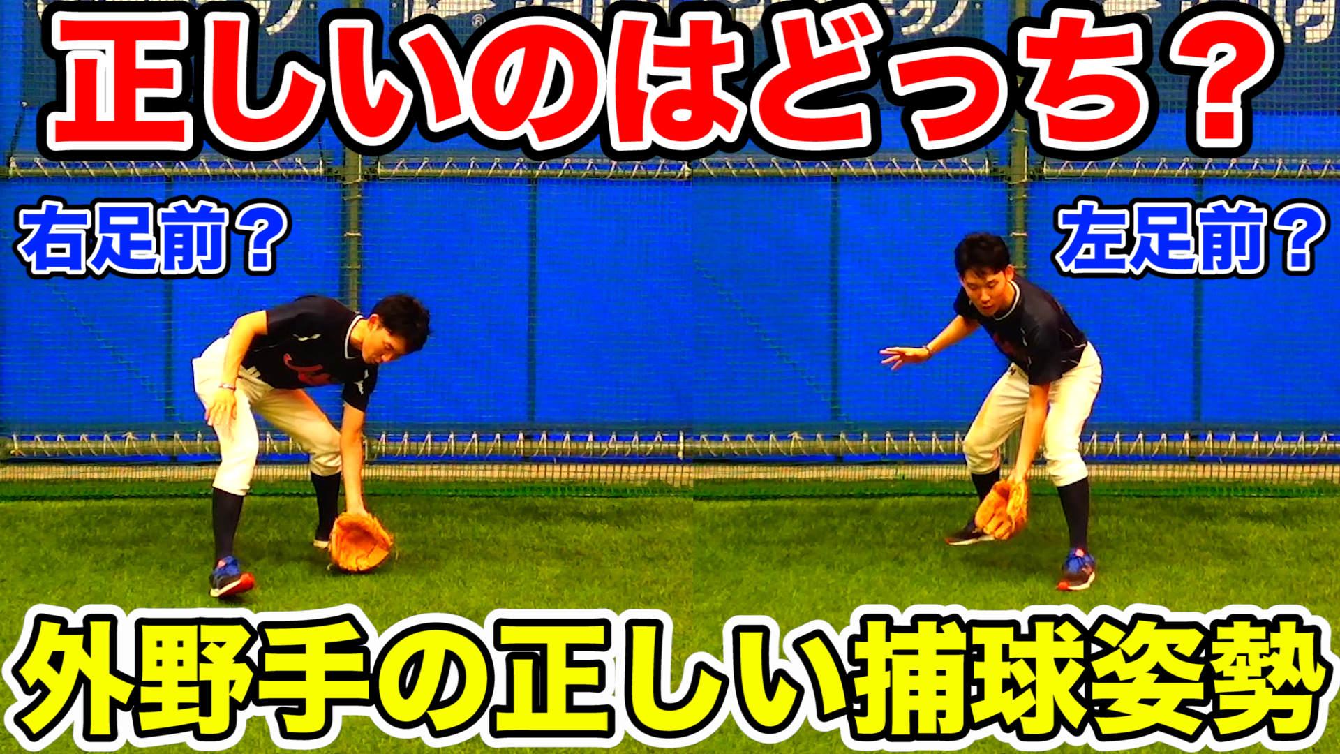 外野守備はどっちの足が前で捕る?ゴロ捕球の基本と練習方法を解説!のサムネイル
