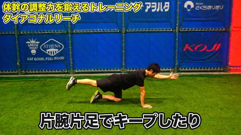 そこから腕と反対側の脚を伸ばして、バランスを保つようにキープします