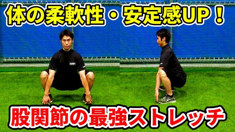 スポーツに活きる股関節のストレッチを解説!柔軟性を高める最高の方法のサムネイル