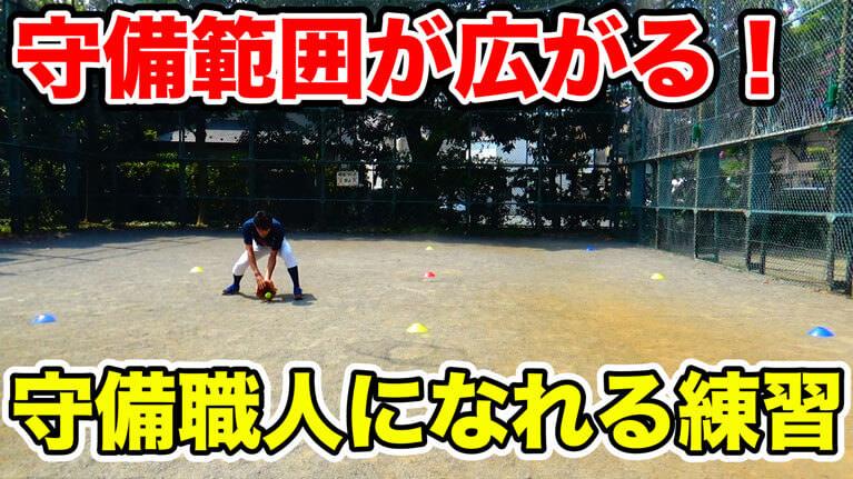 野球の守備や走塁に必要な「反応速度・俊敏性」を高める2つの練習のサムネイル