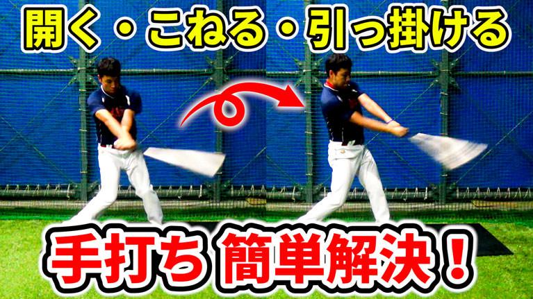 野球の手打ちとは?ぼてぼてゴロを無くす改善方法!のサムネイル
