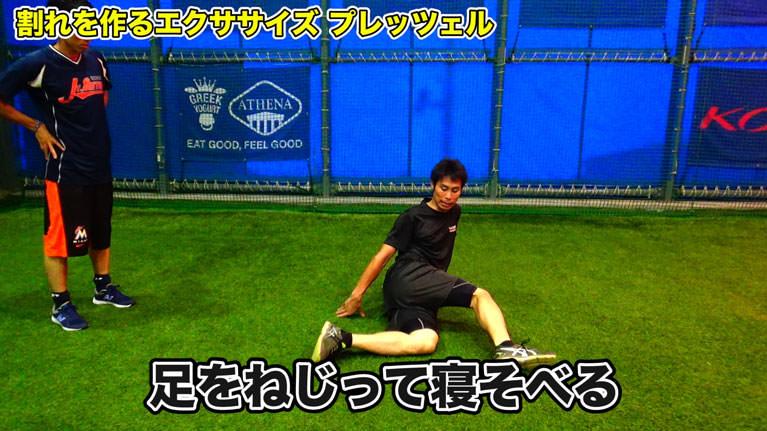 横向き(右肩を下)に寝て、上側(左側)の脚を、身体の前に大きくクロスし、下側(右側)の手で膝を押さえます。