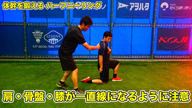 膝、骨盤、肩、耳が一直線で、地面に対して垂直になるようにします