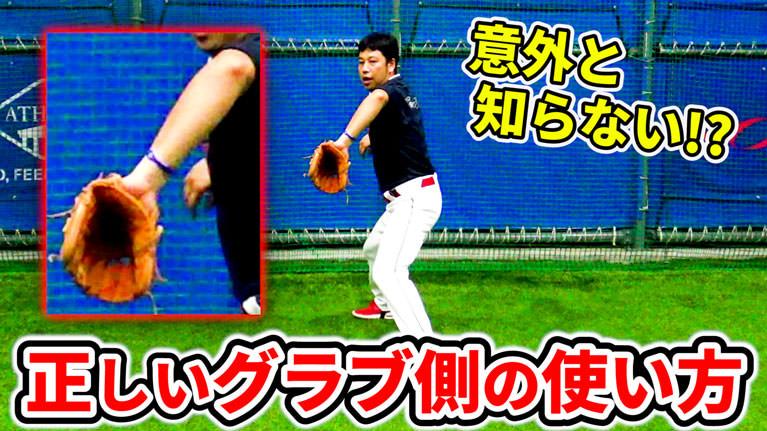 投球において正しいグローブの使い方とピッチングで重要な動作を解説のサムネイル