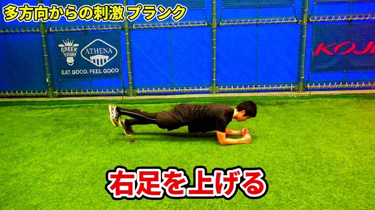 うつ伏せで肘(前腕)を地面について、身体を浮かせます(※プランクの姿勢です)。