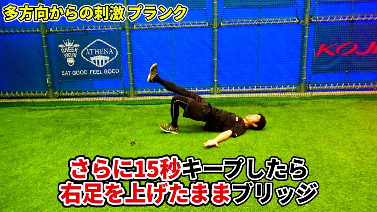仰向けで膝を曲げ、その状態でお尻を地面から浮かせていきます。