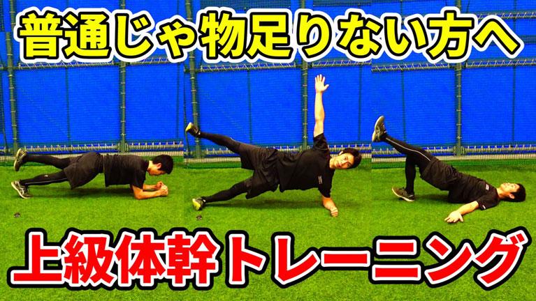 短時間でコアを活性化する体幹トレーニング!質の高い準備をしようのサムネイル