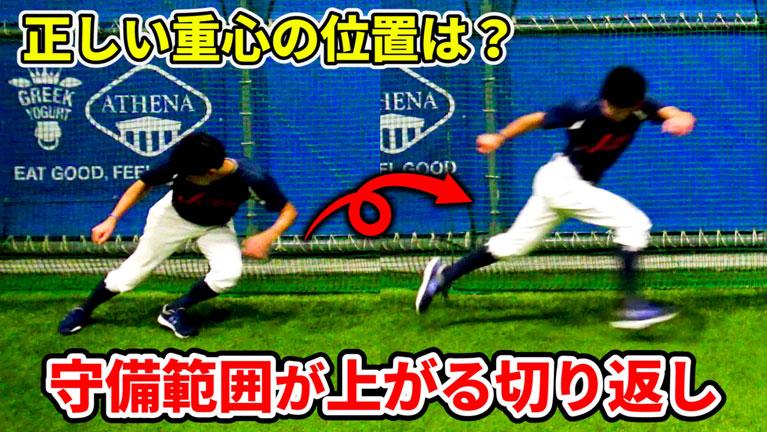 内外野手の守備範囲を広げる2つのトレーニングのサムネイル