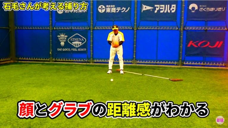 ボールと顔の間にグローブを必ず登場させることで、ボールとの距離感をつかみましょう。