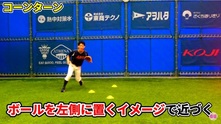 ボールを左側におくイメージ