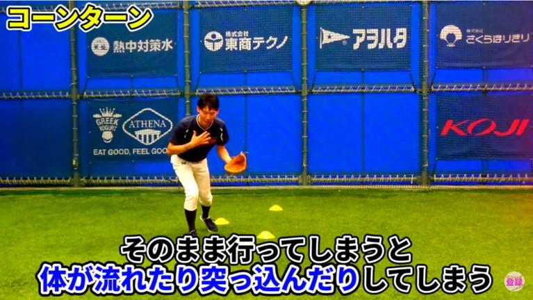 ブレーキがしっかり効かないと、身体が突っ込んだり、流れたりして捕球体制がしっかりとれず、早急動作に移行できません。