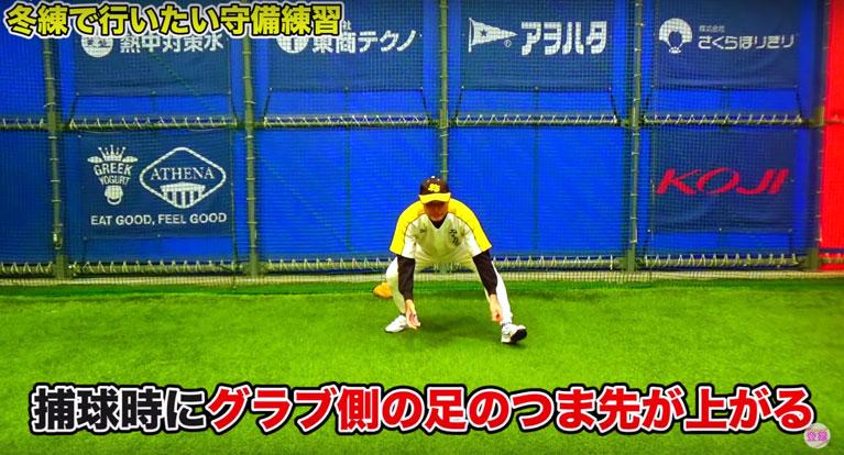 左右対称に股を割った捕球体制をつくります。