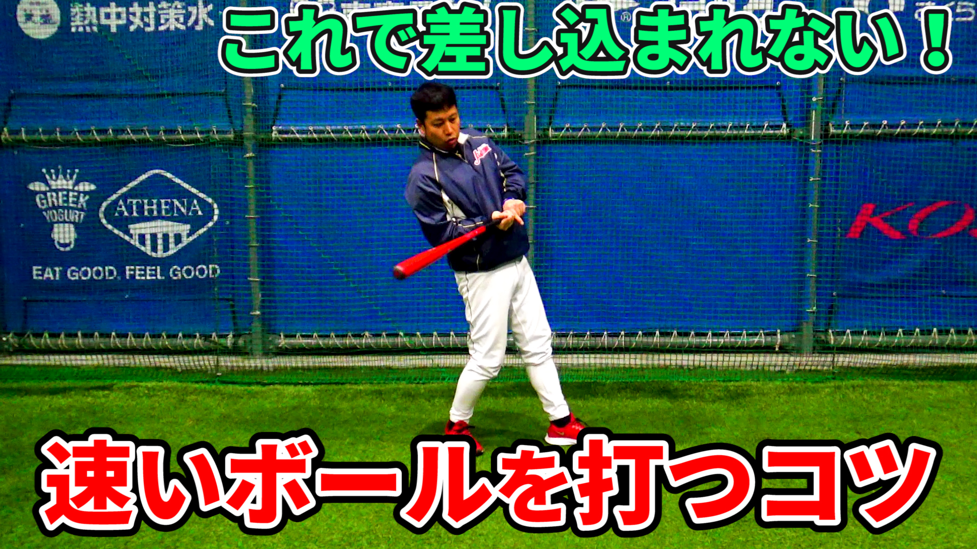 速いボールにタイミングをあわせるバッティングフォームと動作のポイントのサムネイル