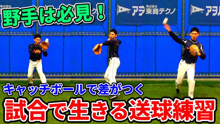 野手がキャッチボールで意識すべきこととは?試合で好送球をするために必要なことのサムネイル