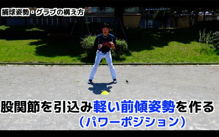 ボールが逸れてもすぐに動けるような捕球姿勢で捕球する。
