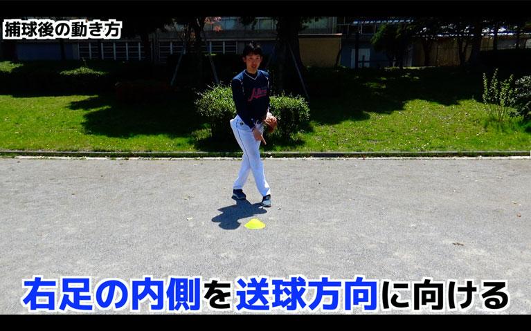 ボールを捕球したら、右足の内側を送球方向に向けてステップしていく。