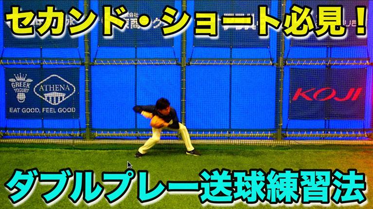 セカンド・ショートのダブルプレーの送球を良くする練習法のサムネイル