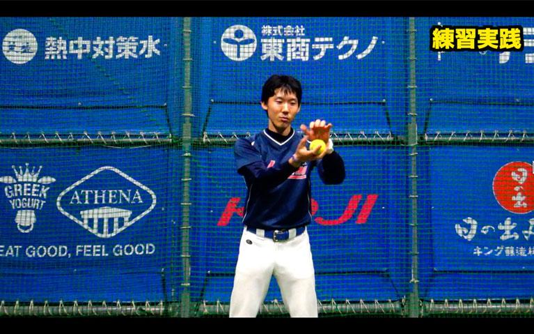 捕球側の手の下側(土手の下側)に投げ手を構えておいて、ボールを芯で捕球したら下に落とすようにして投げ手に持ち替えます。