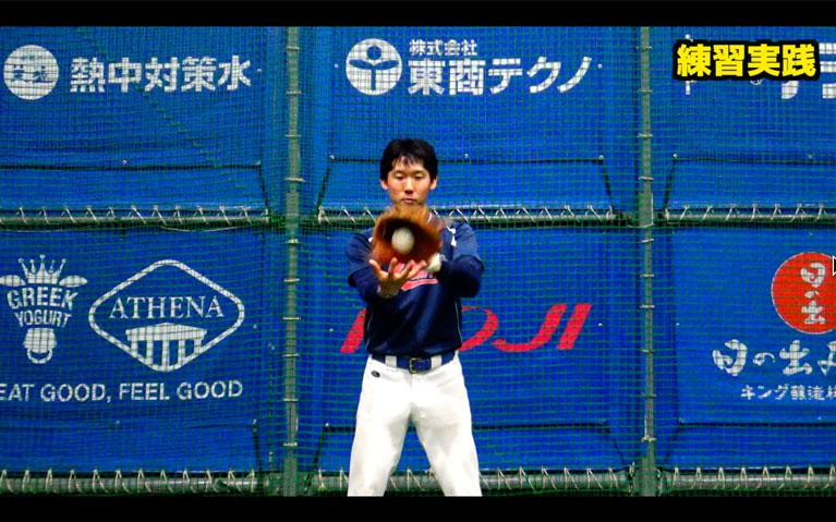 グラブの面をボールに向けて構え、芯で捕球できるように準備する