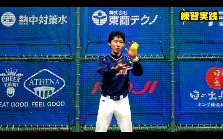その後、柔らかいボール(カラーボールなど)を投げてもらって