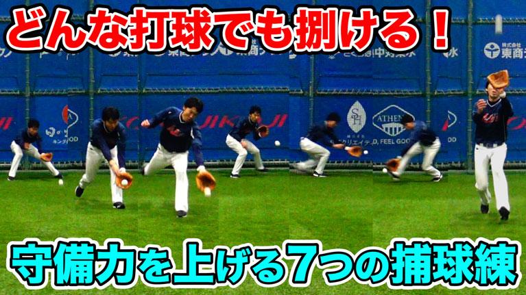 【内野手向け】守備練習で押さえておきたい7つのポイントについてのサムネイル