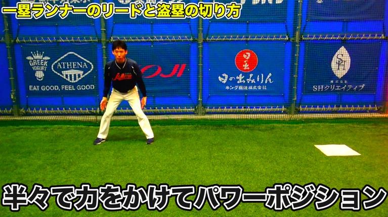 一、二塁ベースを結んだ直線より内野よりに立つ
