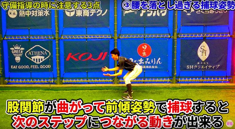 パワーポジション(骨盤前傾)のまま捕球する