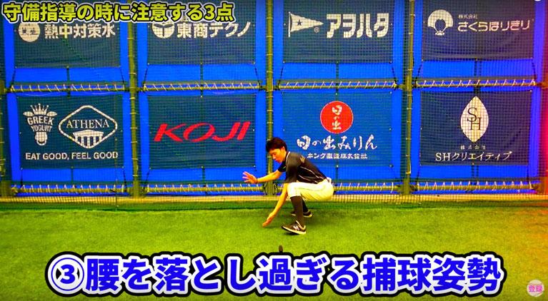 腰を落としすぎる捕球姿勢