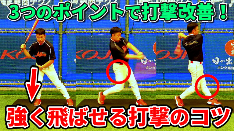 遠くまで打球を飛ばすには?打球速度をあげる3つのポイントのサムネイル