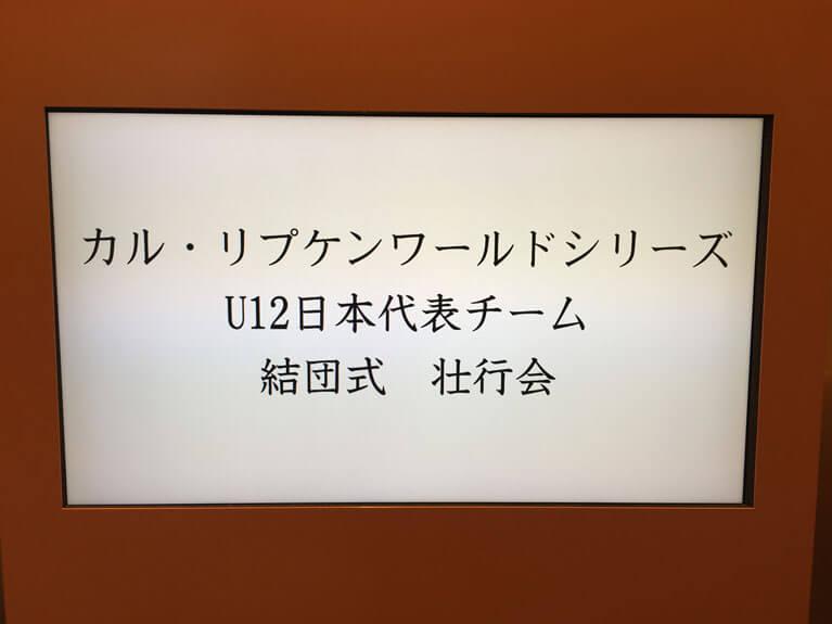 ホテル雅叙園東京案内写真