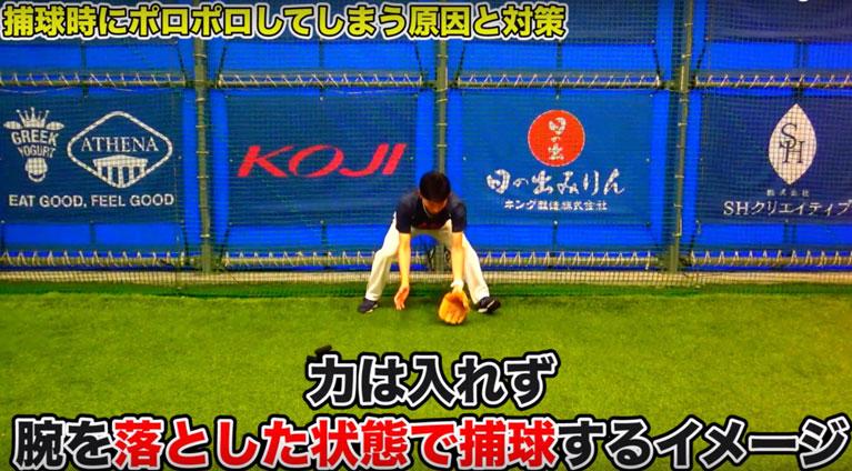 捕球姿勢が固く上半身の柔らかさが足りない